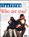 Номер 1. Who are you?