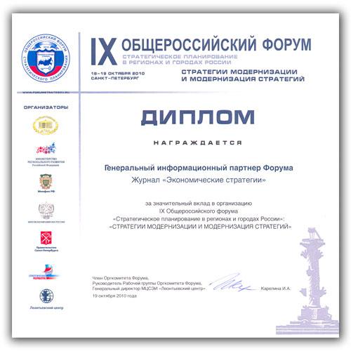 """Журнал """"Экономические стратегии"""" на Форуме Стратегов"""