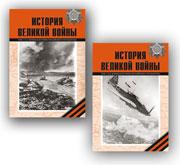 История Великой войны. 1941–1945