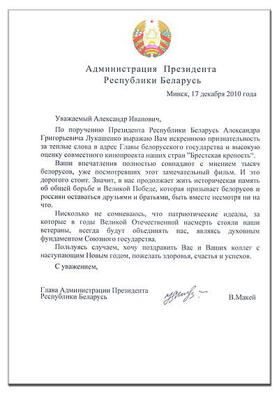 Письмо из Администрации Президента Республики Беларусь