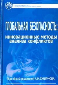 """В монографию """"Глобальная безопасность"""" включено описание программных комплексов ИНЭС"""