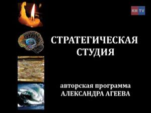 Россия: стратегия Преображения