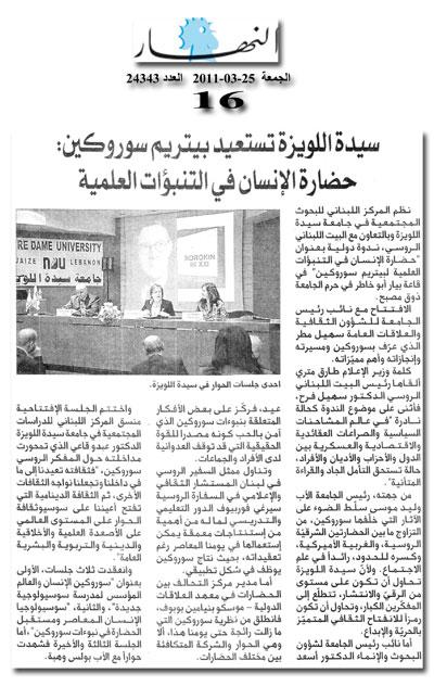 Цивилизация человека в прогнозах Питирима Сорокина. Семинар в Ливане