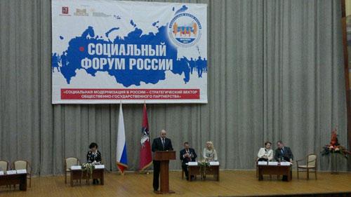 Социальная модернизация в России
