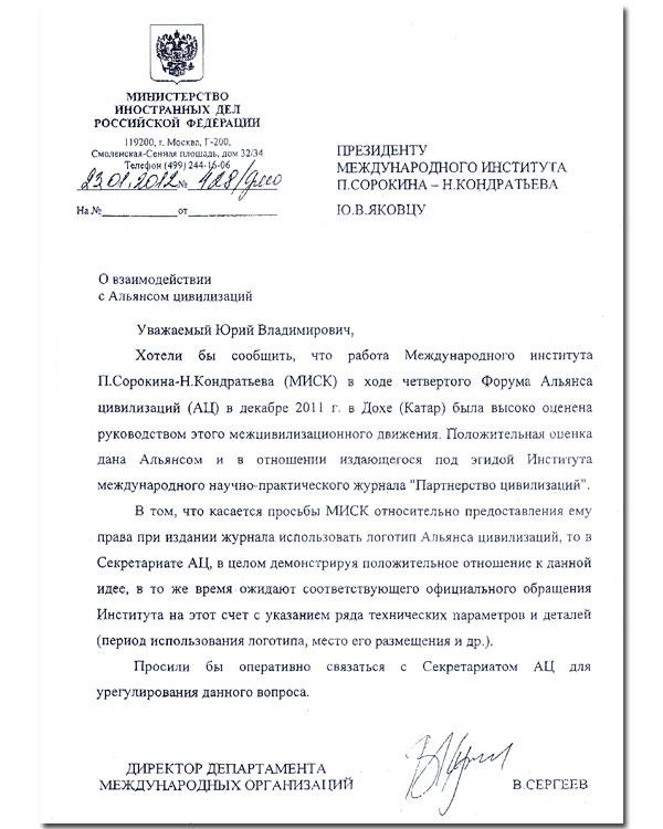 МИСК: Совещание в МИД РФ