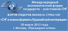 Международный экономический форум государств - участников СНГ