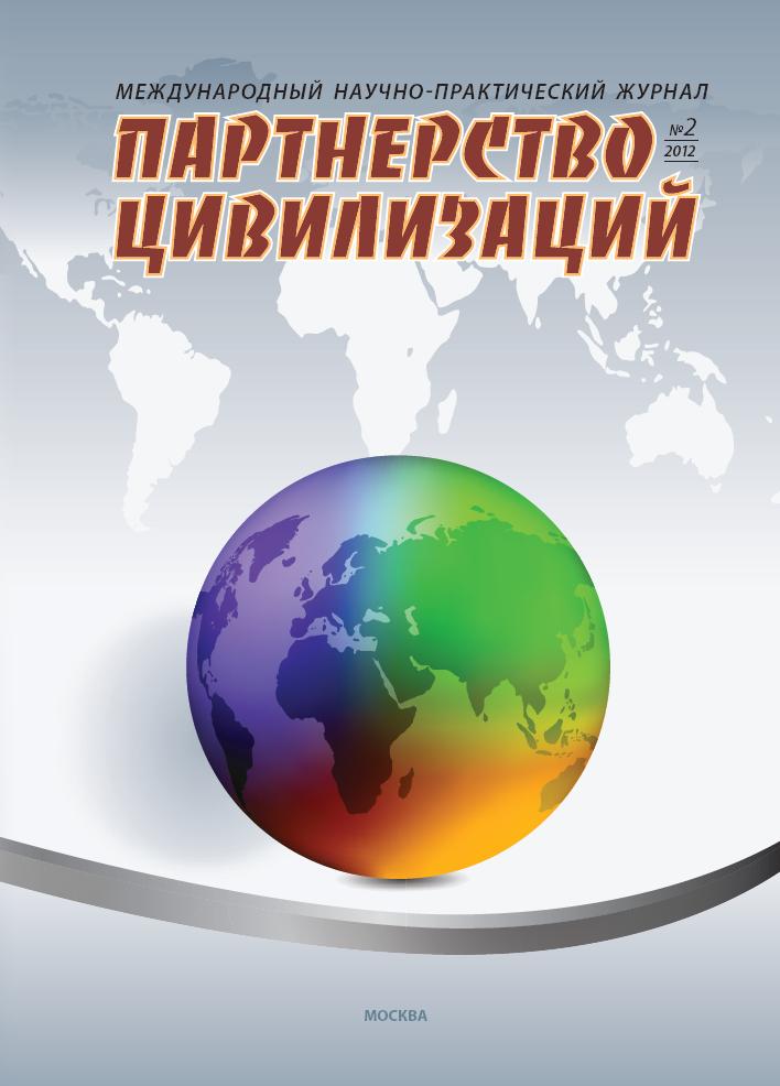 Глобальный форум российского бизнеса HORASIS