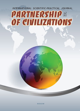 Partnership Of Civilization #2-2012