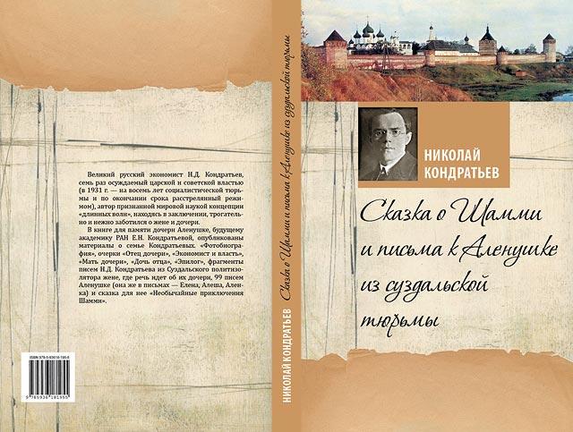 Книга «Сказки о Шамм и и письма к Аленушке из суздальской тюрьмы»