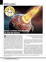 Действующие лица века – 2012