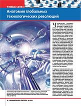 Журнал «Экономические стратегии». 2013. № 3
