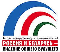 Российско-белорусский форум социальных проектов «Россия и Белоруссия – видение общего будущего»