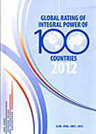 Global Rating of Integral Power of 100 World's Leading Countries