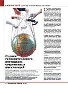 Оценка геополитического потенциала современных цивилизаций