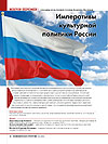 Cultural Policy Imperatives of Russia