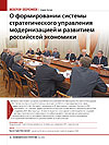On the Formation of Strategic Management System for the Russian Economy Modernization and Development