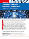 Limited Opportunities of Network Technologies in Providing Modern Complexity Management