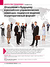 Attitude Towards the Future of the Russian Management Teams: Leadership Vision and Corporate Foresight