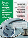 Radical Improvement of Public Health — an Essential Condition of the Russian Society and Economy Modernization
