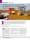 Influence of Production Factors on Land Use Efficiency of Agricultural Enterprises