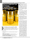 Oil Prices Forecast for the Period from June 2014 to December 2015