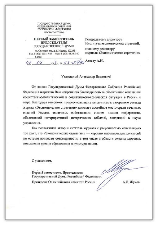 P 001 Jukov