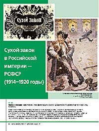 Сухой закон в Российской империи – РСФСР (1914–1920 гг.)