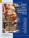 Мораль, нравственность, этика — три источника нравственного возрождения России
