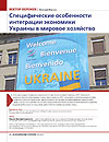 Specific features of the Ukrainian economy Integration into the World economy