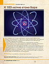 On the Occasion of the 100th Anniversar of the Bohr Atom
