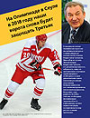 At the Seoul Olympic Games of 2018 our Goal Will Be Again Protected by Tretiak