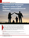 Modern Trends in Childbearing and Goals of the Family and Demographic Policy