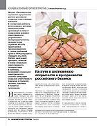 2011: Рейтинг социально ответственных компаний