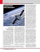 2012: Рейтинг наиболее стратегичных телекоммуникационных компаний