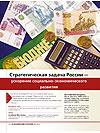 Strategic Task of Russia — Accelerating Socio-Economic Development