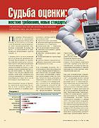 2005: Рейтинг наиболее стратегичных оценочных компаний