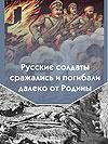 Русские солдаты сражались и погибали далеко от Родины