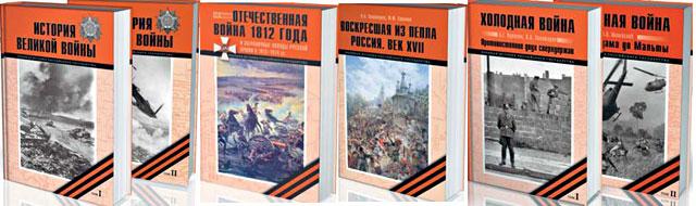 Готовится к изданию книга «Европа в огне Первой мировой войны»