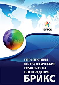 Подготовлен к публикации научный доклад «Перспективы и стратегические приоритеты восхождения БРИКС»