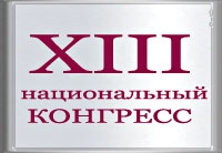 XIII Национальный объединенный Конгресс профессиональных корпоративных директоров