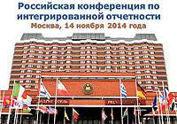 Российская конференция по интегрированной отчетности пройдет в Москве 14 ноября