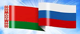 Россия — Беларусь: торгово-экономическая интеграция