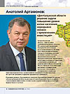 For the Kaluga Region the Objective to Increase the Living Standard of Population is Tightly Linked With Investments