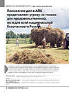 Situation in the Agricultural Sector Represents a Threat Not Only for Food Sphere, But for the Entire National Security of Russia