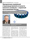 Overcoming Social and Industrial Backwardness of Agriculture — a Reliable Way to Russia's Greatness