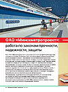 "JSC ""Minskmetroproekt"": working by laws of strength, reliability, protection"