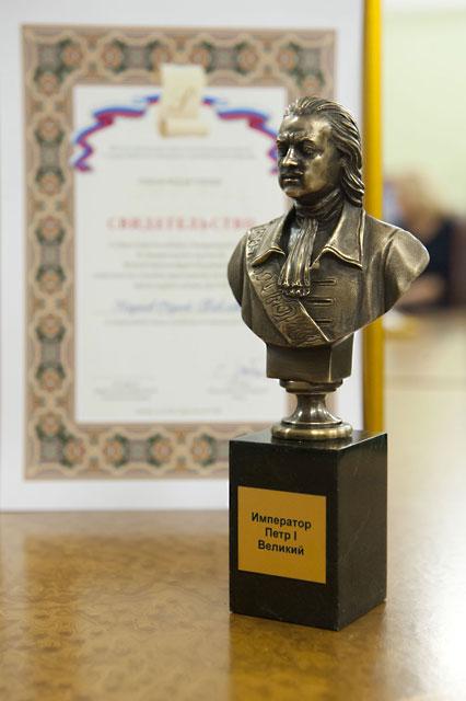 Романовская премия