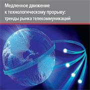 Опубликован рейтинг телекоммуникационных компаний России по итогам 2014 года