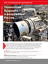 The Future Technologies and Weapons in Russia