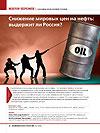 Снижение мировых цен на нефть: выдержит ли Россия транслированную из-за рубежа макроорганизованную нестабильность?